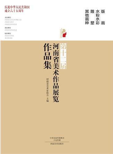 第十二届河南省美术作品展览作品集 版画 水粉水彩 雕塑及其他画种