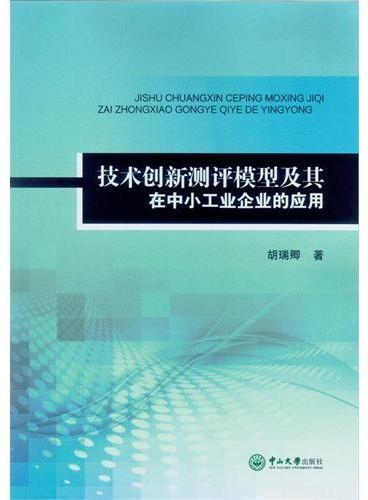 技术创新测评模型及其在中小工业企业的应用