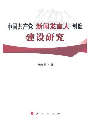 中国共产党新闻发言人制度建设研究