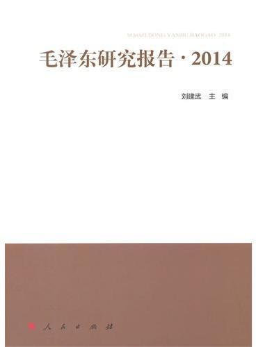 毛泽东研究报告·2014