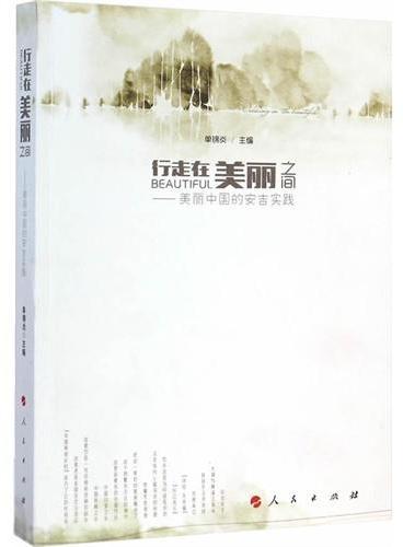 行走在美丽之间—美丽中国的安吉实践
