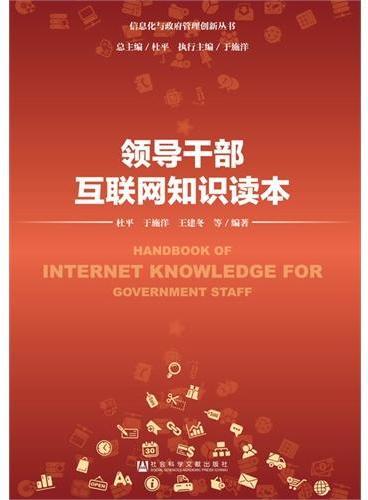 领导干部互联网知识读本