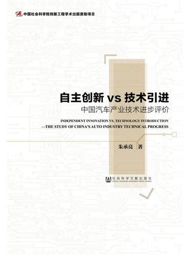 自主创新vs技术引进——中国汽车产业技术进步评价
