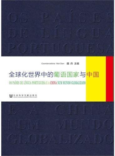 全球化世界中的葡语国家与中国