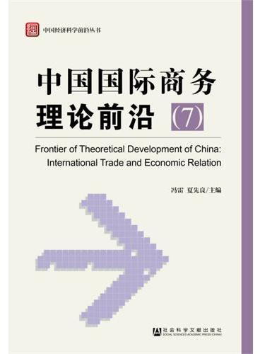 中国国际商务理论前沿(7)