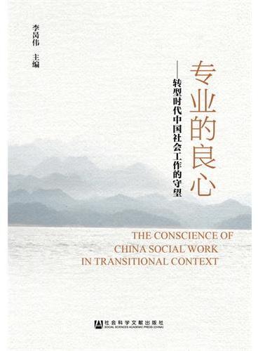 专业的良心——转型时代中国社会工作的守望