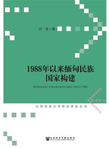 1988年以来缅甸民族国家构建