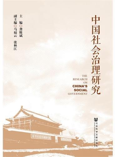 中国社会治理研究