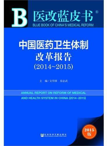 医改蓝皮书:中国医药卫生体制改革报告(2014~2015)