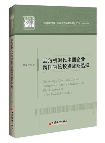 中国经济文库.应用经济学精品系列(二)后危机时代中国企业跨国直接投资战略选择