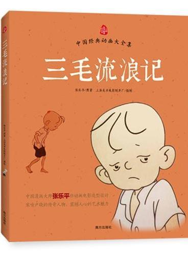 """三毛流浪记(中国漫画大师张乐平创作的动画版""""三毛""""高清原图制作)"""