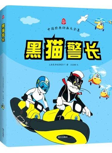黑猫警长全集(首次全集出版,高清原图无任何删节)
