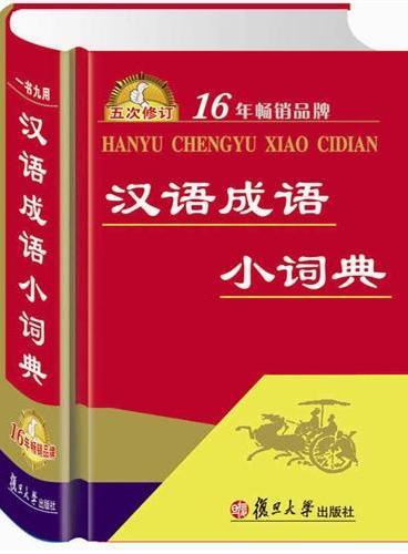 汉语成语小词典   16年畅销品牌