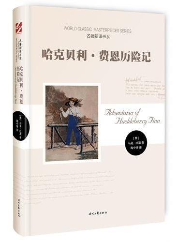 哈克贝利·费恩历险记(世界文学史的丰碑之作,一切美国文学之源)