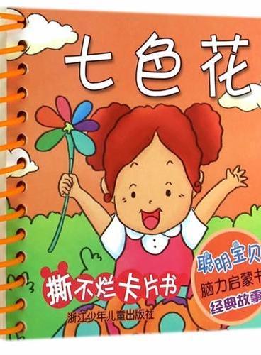 聪明宝贝脑力启蒙书经典故事:七色花