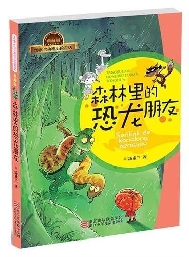 汤素兰动物历险童话典藏版:森林里的恐龙朋友