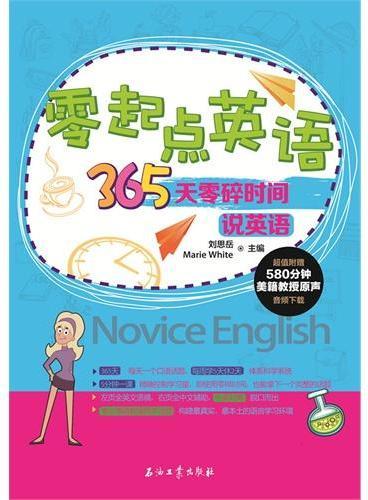 零起点英语  365天零碎时间说英语 (365天每天一个口语话题,利用零碎5分钟,生活英语脱口而出。左页全英文语境,右页全中文辅助,中英对照,同时配有美籍教授原声音频。)