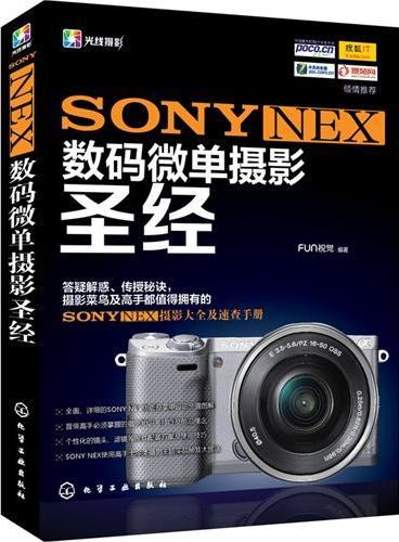 SONYNEX数码微单摄影圣经