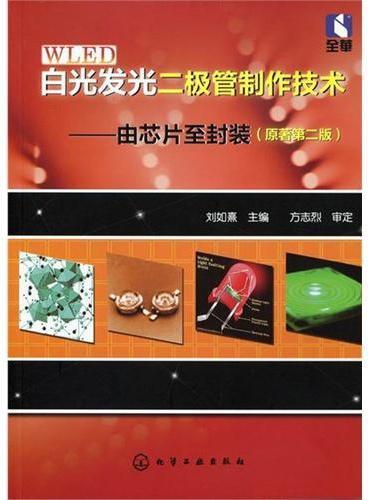 白光发光二极管制作技术:由芯片至封装