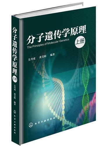 分子遗传学原理(上册)