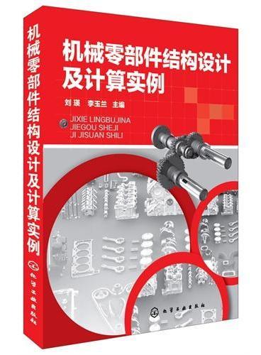 机械零部件结构设计及计算实例