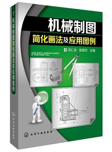 机械制图简化画法及应用图例