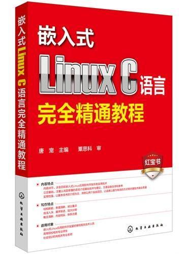 嵌入式Linux C语言完全精通教程