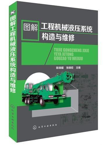 图解工程机械液压系统构造与维修