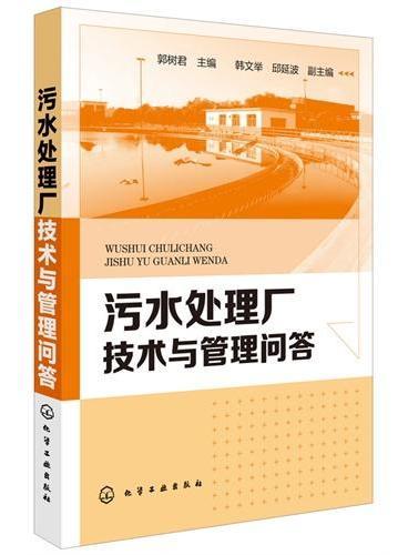 污水处理厂技术与管理问答