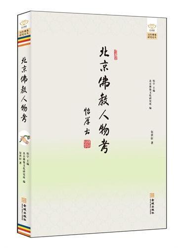 北京佛教人物考