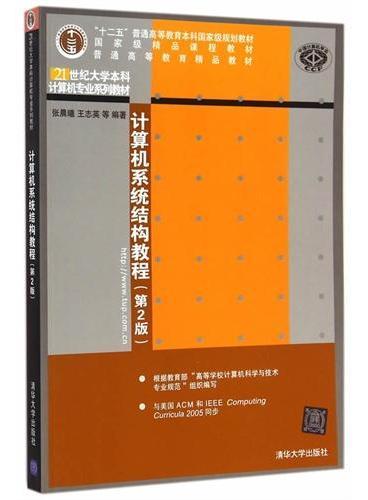 计算机系统结构教程(第2版)(21世纪大学本科计算机专业系列教材)