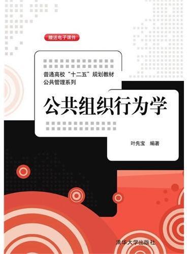 """公共组织行为学(普通高校""""十二五""""规划教材·公共管理系列)"""