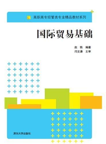 国际贸易基础(高职高专经管类专业精品教材系列)