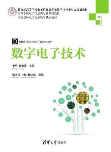 数字电子技术(高等学校电子信息类专业系列教材)
