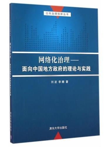 网络化治理——面向中国地方政府的理论与实践(公共治理创新丛书)