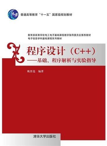 程序设计(C++)——基础、程序解析与实验指导(电子信息学科基础课程系列教材)