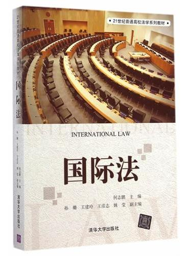 国际法(21世纪普通高校法学系列教材)