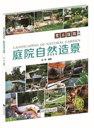 爱上庭院系列:庭院自然造景