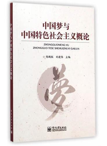 中国梦与中国特色社会主义概论