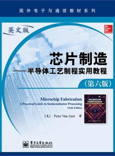 芯片制造——半导体工艺制程实用教程(第六版)(英文版)