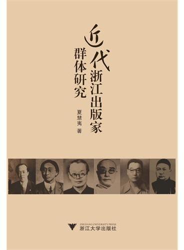 近代浙江出版家群体研究