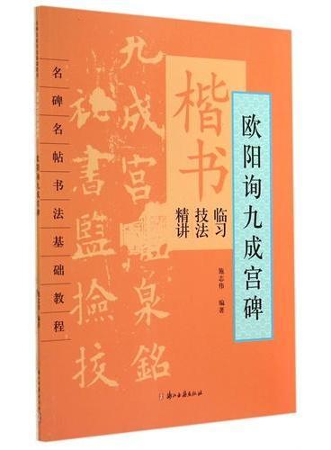 楷书临习技法精讲 欧阳询《九成宫》