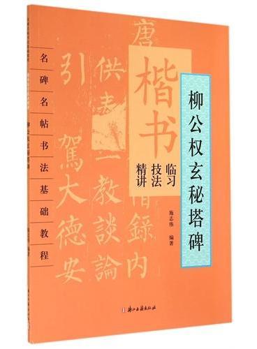 楷书临习技法精讲  柳公权《玄秘塔碑》