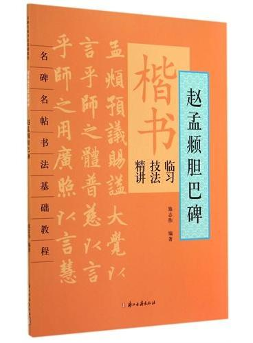 楷书临习技法精讲 赵孟頫《胆巴碑》