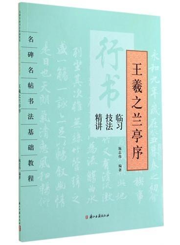 行书临习技法精讲 王羲之《兰亭序》
