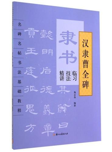 隶书临习技法精讲  汉隶《曹全碑》