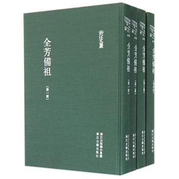 浙江文丛 全芳备祖(精装四册 繁体竖排)