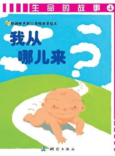 生命的故事4:我从哪儿来?(儿童早期性教育读本)