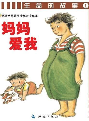 生命的故事1:妈妈爱我(儿童早期性教育读本)