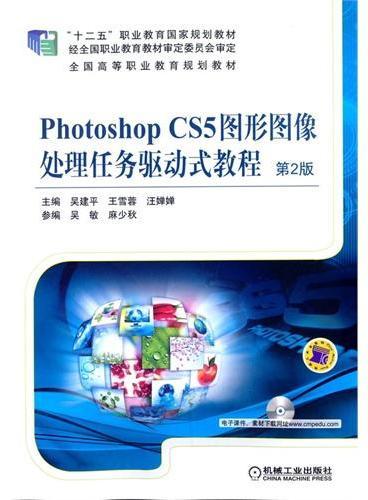 """Photoshop CS5图形图像处理任务驱动式教程(第2版,""""十二五""""职业教育国家规划教材 全国高等职业教育规划教材)"""